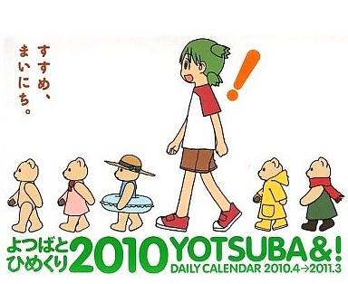 【中古】カレンダー よつばと 2010年度日めくりカレンダー