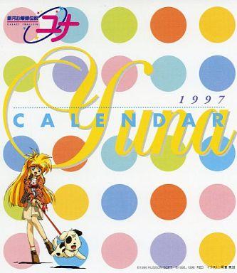 【中古】カレンダー 銀河お嬢様伝説 ユナ 1997年度卓上カレンダー
