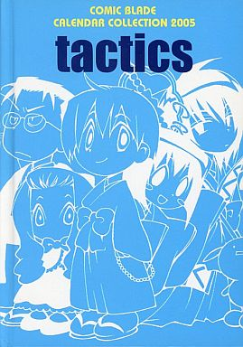 【中古】カレンダー tactics 2005年度卓上カレンダー