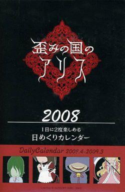 【中古】カレンダー 歪みの国のアリス 2008年度日めくりカレンダー
