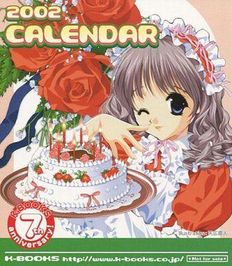 【中古】カレンダー K-BOOKS 7周年 2002年度卓上カレンダー