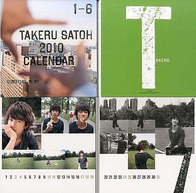 【中古】カレンダー 佐藤健 2010年度卓上カレンダー