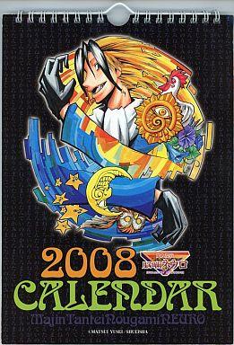 【中古】カレンダー 魔人探偵 脳噛ネウロ 2008年度カレンダー