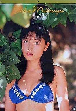 三 津谷 葉子 結婚 相田翔子 司葉子と同居!結婚8年でも続ける「姑への気配り」