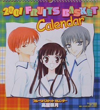 【中古】カレンダー フルーツバスケット 高屋奈月 2001年度カレンダー