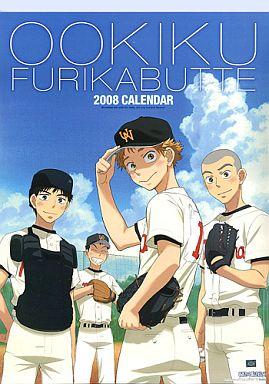 【中古】カレンダー おおきく振りかぶって 2008年度カレンダー