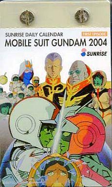 【中古】カレンダー 機動戦士ガンダム ファーストエピソード 2004年度卓上・壁掛兼用日めくりカレンダー