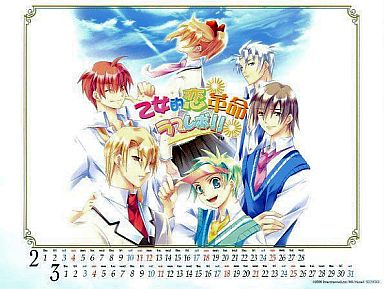 【中古】カレンダー 乙女的恋革命ラブレボ!! 2006年度卓上カレンダー
