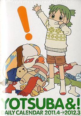 【中古】カレンダー よつばと 2011年度日めくりスクールカレンダー