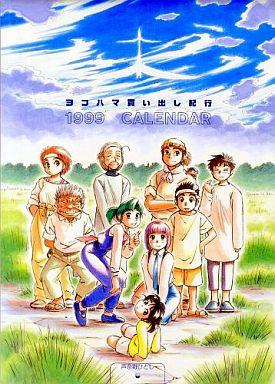 【中古】カレンダー ヨコハマ買い出し紀行 1999年度カレンダー