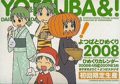 【中古】カレンダー よつばと! 2008年度日めくりカレンダー