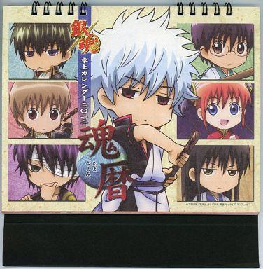【中古】カレンダー 銀魂 2012年度卓上カレンダー 魂暦-たまごよみ-