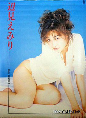 辺見えみりの'97