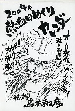 【中古】カレンダー 島本和彦 2004年度 熱血日めくりカレンダー