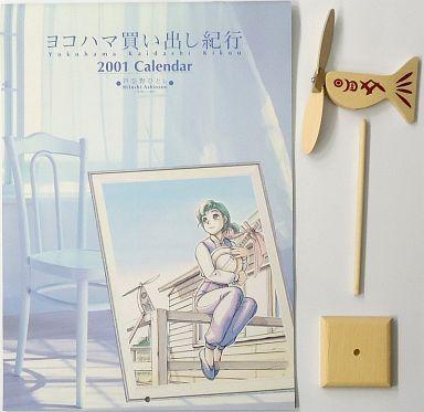 【中古】カレンダー ヨコハマ買い出し紀行(風見魚付き) 2001年度カレンダー