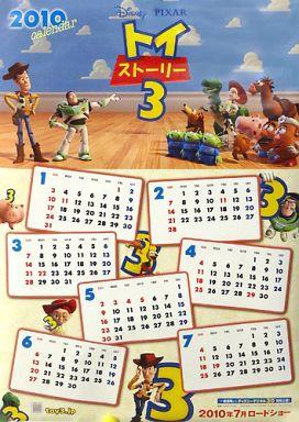 【中古】カレンダー トイ・ストーリー3 2010年度ポスターカレンダー