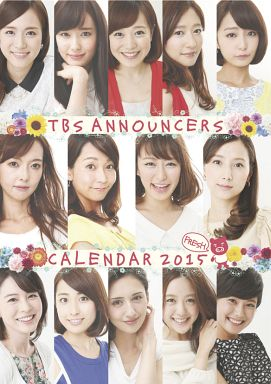 【中古】カレンダー TBSアナウンサー FRESH 2015年度カレンダー