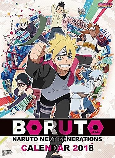 【中古】カレンダー BORUTO-ボルト-NARUTO NEXT GENERATIONS- 2018年度カレンダー