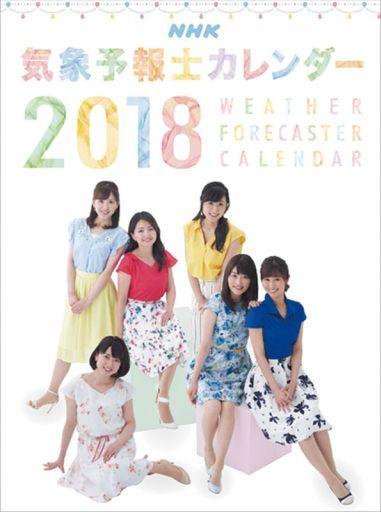 【新品】カレンダー NHK気象予報士 2018年度カレンダー