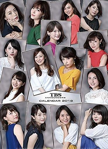 【新品】カレンダー TBSアナウンサー 2018年度カレンダー