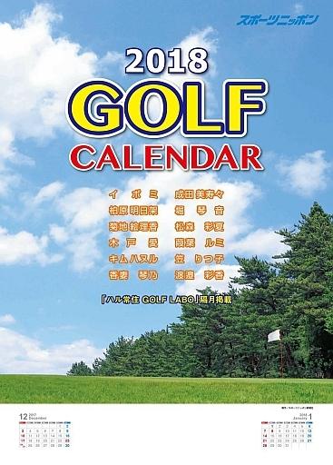 【新品】カレンダー スポニチゴルフ(女子プロ) 2018年度カレンダー