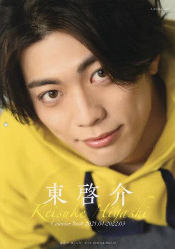KADOKAWA 新品 カレンダー 東啓介 カレンダーブック 2021.04-2022.03