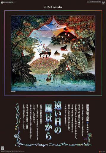 トライエックス 予約 カレンダー 藤城清治作品集 遠い日の風景から 2022年度カレンダー