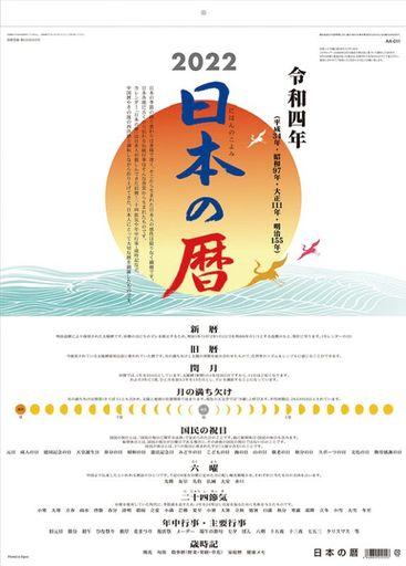トライエックス 予約 カレンダー 日本の暦 2022年度カレンダー