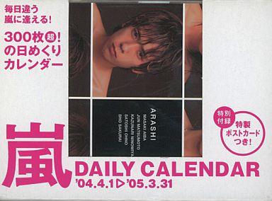 【中古】カレンダー 嵐 2004年4月1日?2005年3月31日 日めくり卓上カレンダー
