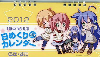 【中古】カレンダー らき☆すた 2012年 1年中つかえる日めくりふう卓上カレンダー コンプティーク2012年2月号付録