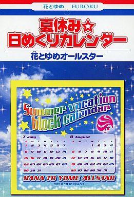 【中古】カレンダー 花とゆめオールスター 2007年夏休み☆日めくりカレンダー 花とゆめ2007年5号ふろく
