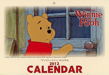 【中古】カレンダー ディズニーファン 2012年度オリジナルカレンダー ディズニーファン2012年2月号別冊付録