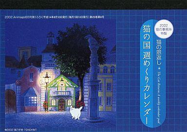 【中古】カレンダー 猫の恩返し 猫の国 2002年度週めくりカレンダー Animage2002年8月号付録
