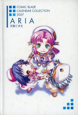 【中古】カレンダー ARIA コミックブレイド カレンダーコレクション 2007年度卓上カレンダー