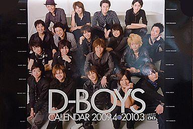 【中古】カレンダー D-BOYS 2009年度スクールカレンダー