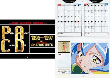 【中古】カレンダー MY FAVORITE CHARACTER'S 1996年12月?1997年1月カレンダー アニメージュ1996年12月号付録