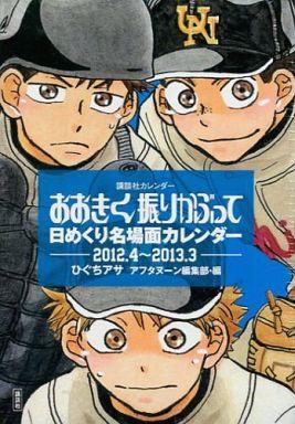 【中古】カレンダー 2012年度日めくり名場面カレンダー「おおきく振りかぶって」