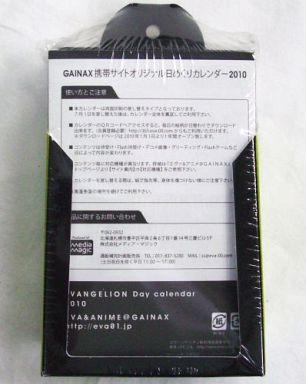 【中古】カレンダー GAINAX携帯サイトオリジナル 2010年度日めくりカレンダー