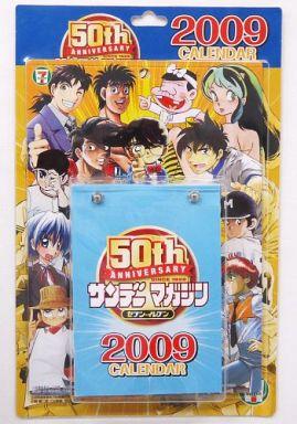 【中古】カレンダー サンデー・マガジン 2009年度セブンイレブンオリジナル日めくりカレンダー