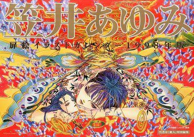 笠井あゆみ 扉絵イラストカレンダー1998年度版 予約 カレンダー