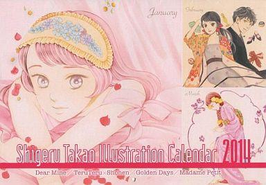 【中古】カレンダー 高尾滋 2014年度カレンダー 別冊花とゆめ 2014年1月号付録