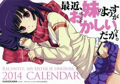 【中古】カレンダー 最近、妹のようすがちょっとおかしいんだが。 2014年度卓上カレンダー 月刊ドラゴンエイジ2014年2月号付録