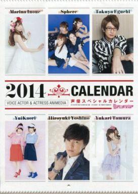 【中古】カレンダー 声優スペシャルカレンダー 2014&2015年度カレンダー 声優アニメディア2014年2月号付録