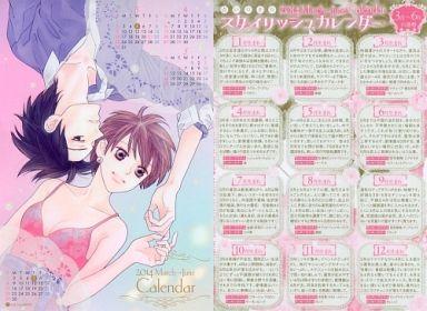【中古】カレンダー 占いつき★スタイリッシュ2014年1?6月カレンダー AneLaLa2014年5月号 付録
