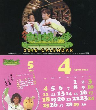 【中古】カレンダー ホリさまぁ?ず 2010年4月?2010年6月オリジナル卓上カレンダー 「DVD ホリさまぁ?ず vol.1」 初回限定特典