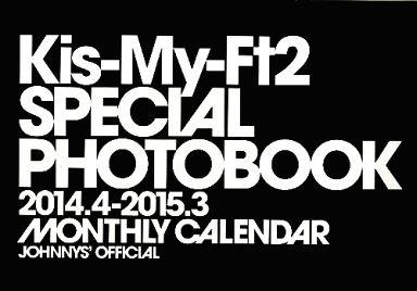 【中古】カレンダー [単品] Kis-My-Ft2 スペシャルフォトブック 2014年度カレンダー「Kis-My-Ft2 2014年度カレンダー」 同梱品