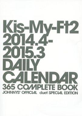 【中古】カレンダー [単品] Kis-My-Ft2 BOOK型 2014年度デイリーカレンダー 「Kis-My-Ft2 2014年度カレンダー」 同梱品