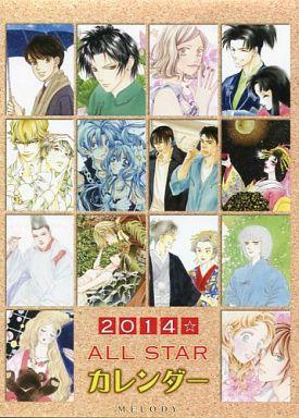 【中古】カレンダー メロディ 2014年度 ALL STAR カレンダー メロディ2014年4月号付録