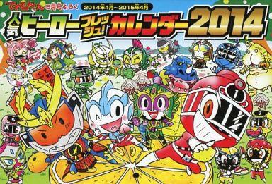 【中古】カレンダー 人気ヒーローフレッシュ!カレンダー 2014年度カレンダー てれびくん 2014年4月号付録