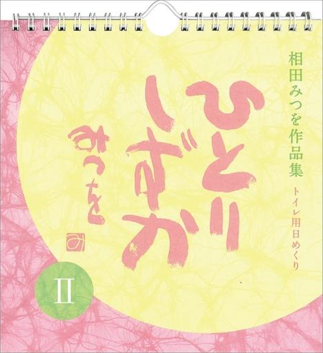 【中古】カレンダー 相田みつを トイレ用日めくり ひとりしずかII 日めくりカレンダー